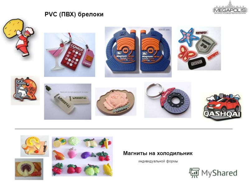 Магниты на холодильник индивидуальной формы PVC (ПВХ) брелоки