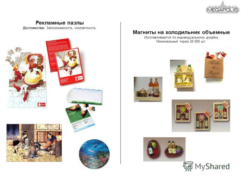 Рекламные пазлы Достоинства: Запоминаемость, компактность. Магниты на холодильник объемные Изготавливаются по индивидуальному дизайну Минимальный тираж 20 000 шт.