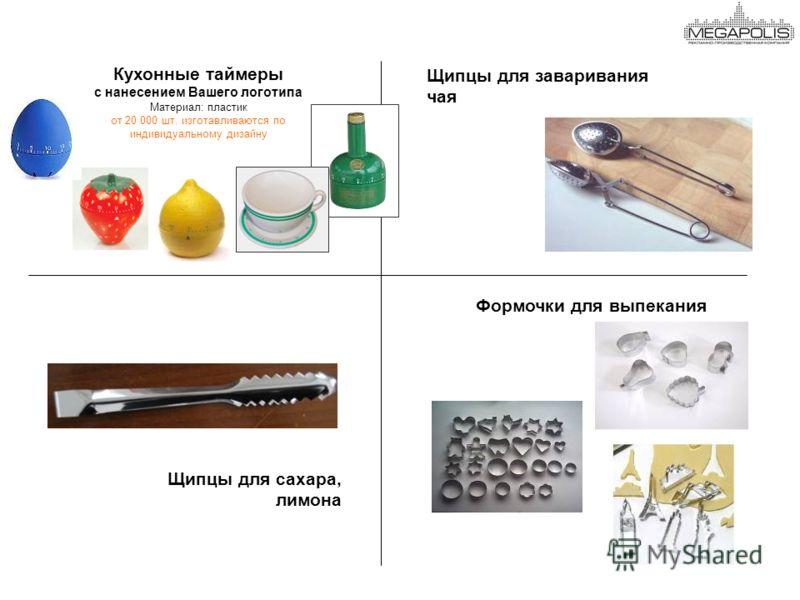 Кухонные таймеры с нанесением Вашего логотипа Материал: пластик от 20 000 шт. изготавливаются по индивидуальному дизайну Формочки для выпекания Щипцы для заваривания чая Щипцы для сахара, лимона