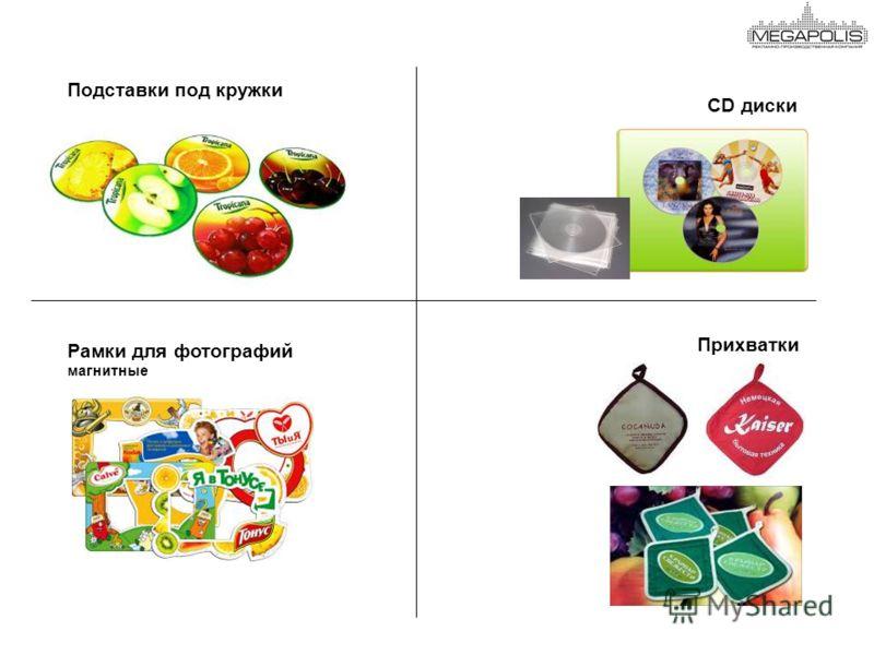 Подставки под кружки CD диски Рамки для фотографий магнитные Прихватки