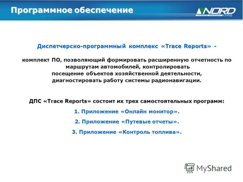 Программное обеспечение Диспетчерско-программный комплекс «Trace Reports» - комплект ПО, позволяющий формировать расширенную отчетность по маршрутам автомобилей, контролировать посещение объектов хозяйственной деятельности, диагностировать работу сис
