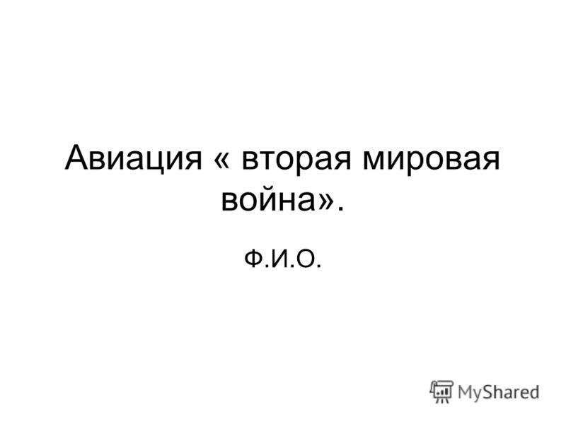 Авиация « вторая мировая война». Ф.И.О.