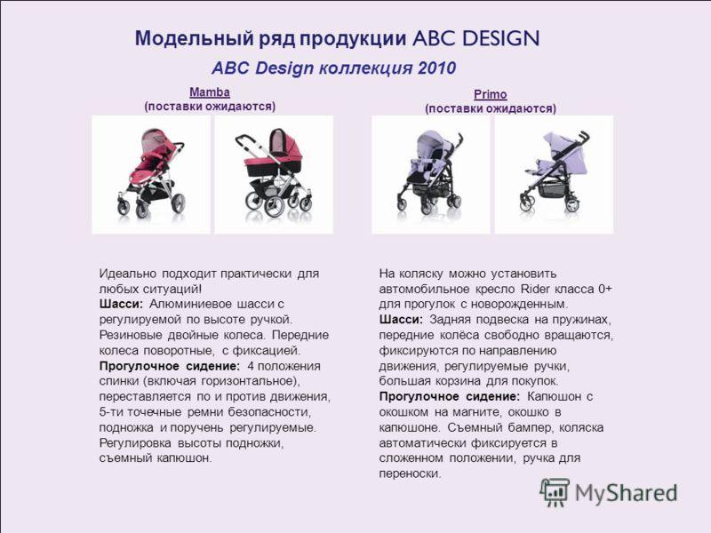 На коляску можно установить автомобильное кресло Rider класса 0+ для прогулок с новорожденным. Шасси: Задняя подвеска на пружинах, передние колёса свободно вращаются, фиксируются по направлению движения, регулируемые ручки, большая корзина для покупо
