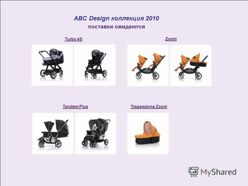Tandem Plus Zoom Tragewanne Zoom Turbo 4S ABC Design коллекция 2010 поставки ожидаются
