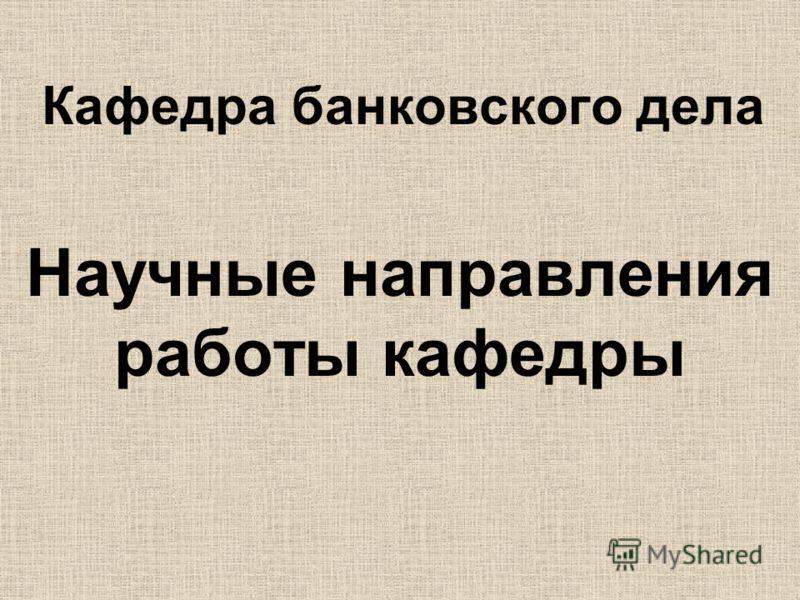 Кафедра банковского дела Научные направления работы кафедры