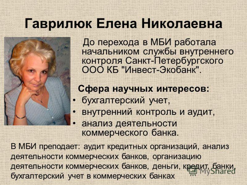 Гаврилюк Елена Николаевна До перехода в МБИ работала начальником службы внутреннего контроля Санкт-Петербургского ООО КБ