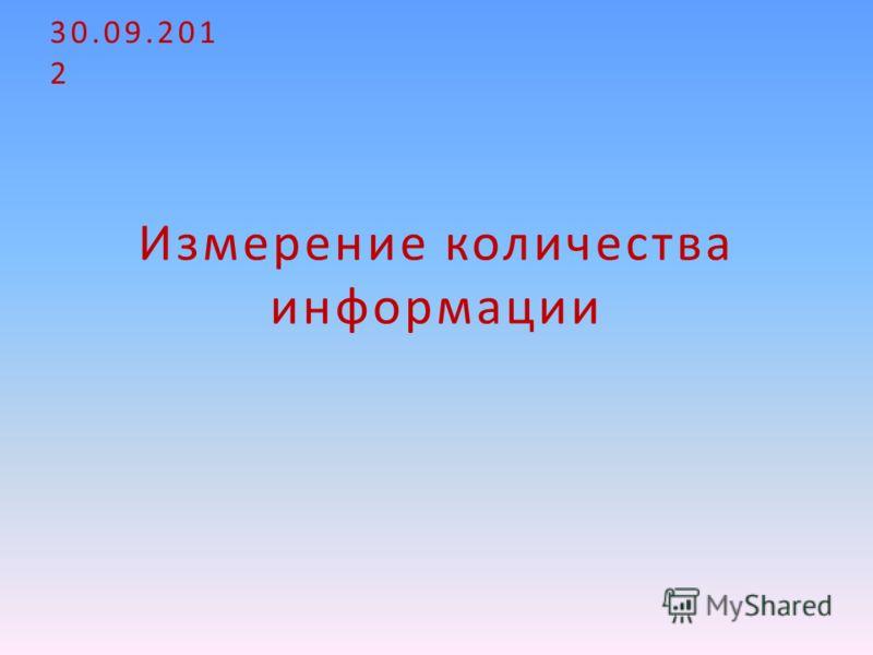 Измерение количества информации 23.07.2012