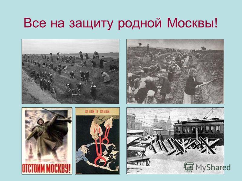 Все на защиту родной Москвы!