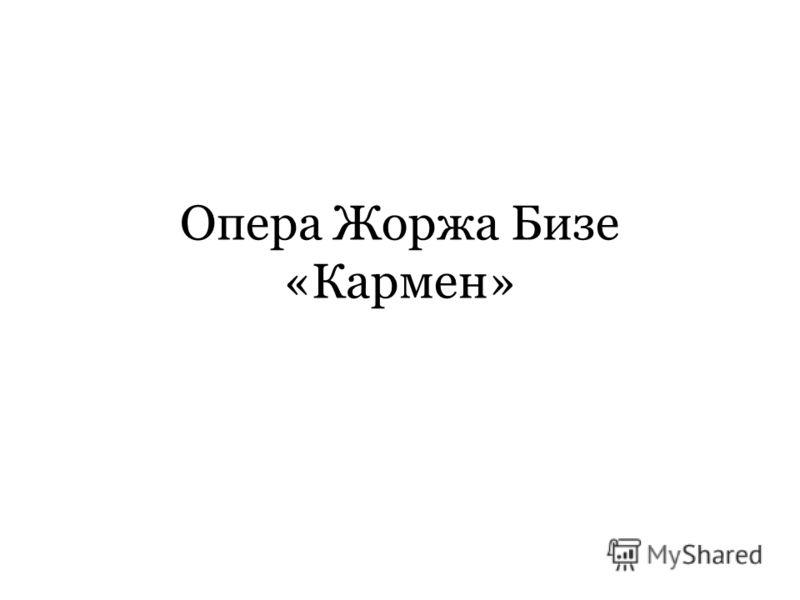 Опера Жоржа Бизе «Кармен»