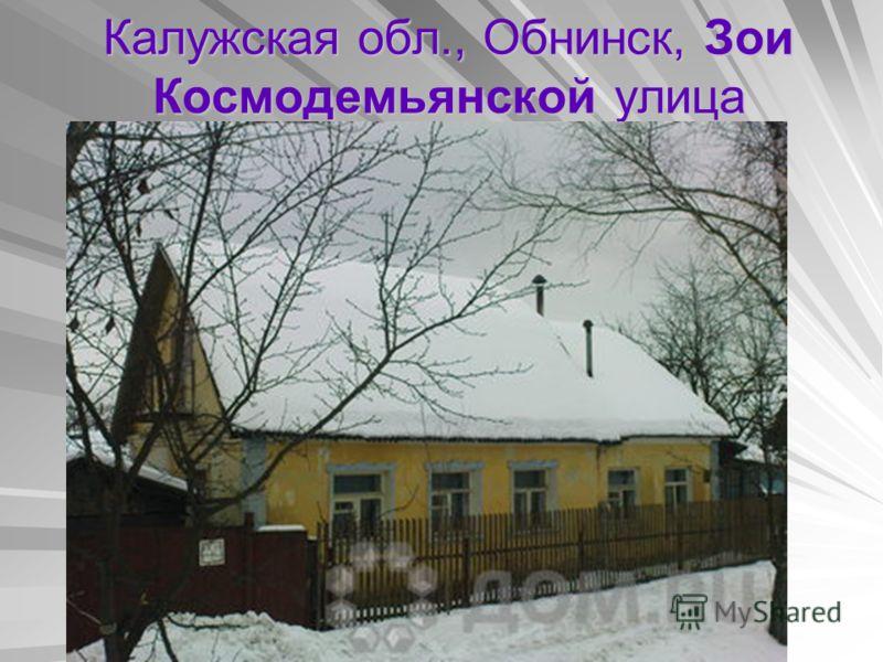 Калужская обл., Обнинск, Зои Космодемьянской улица