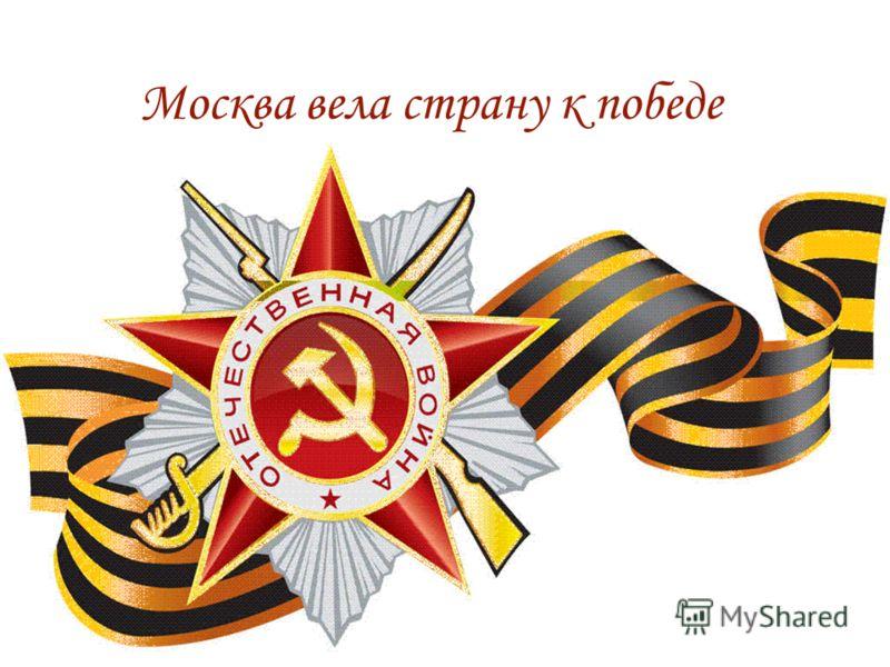 Москва вела страну к победе