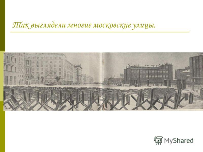 Так выглядели многие московские улицы.