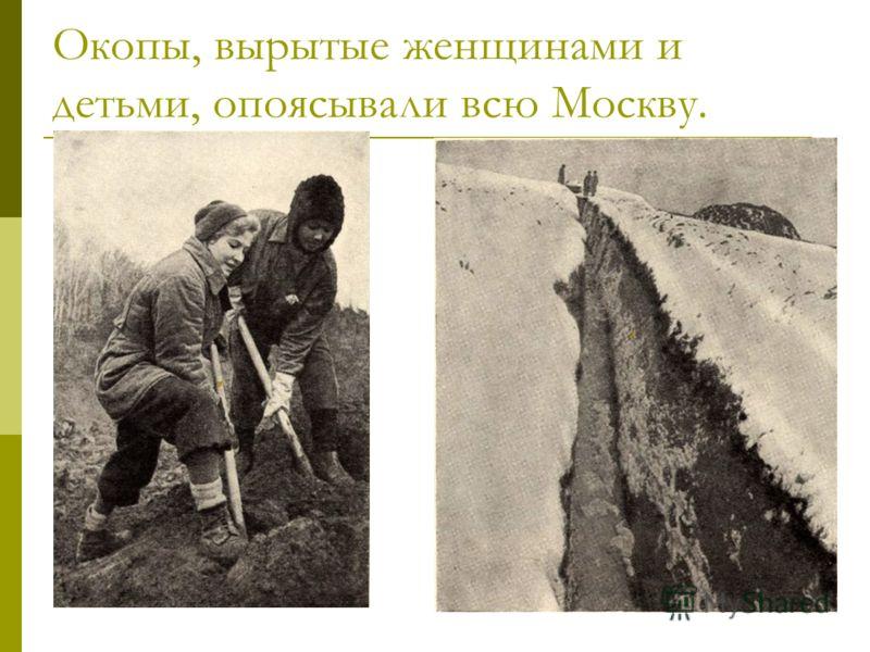 Окопы, вырытые женщинами и детьми, опоясывали всю Москву.