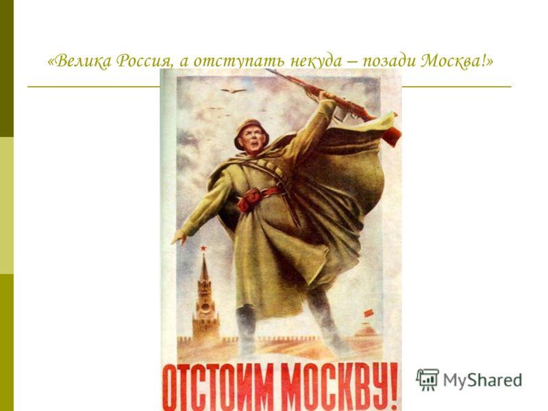«Велика Россия, а отступать некуда – позади Москва!»