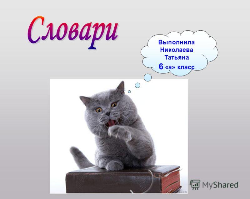 Выполнила Николаева Татьяна 6 «а» класс