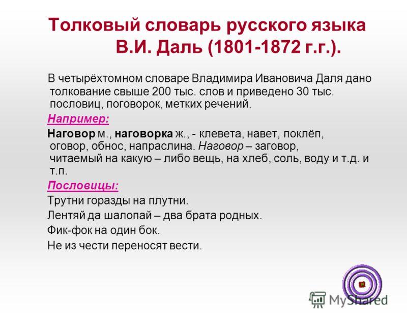 Толковый Словарь Русского Языка Даль