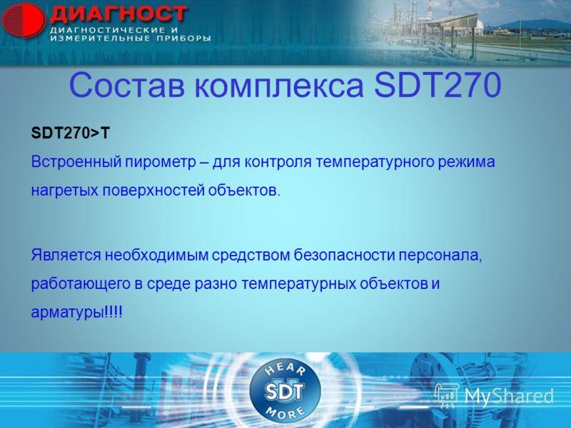 Состав комплекса SDT270 SDT270>T Встроенный пирометр – для контроля температурного режима нагретых поверхностей объектов. Является необходимым средством безопасности персонала, работающего в среде разно температурных объектов и арматуры!!!!