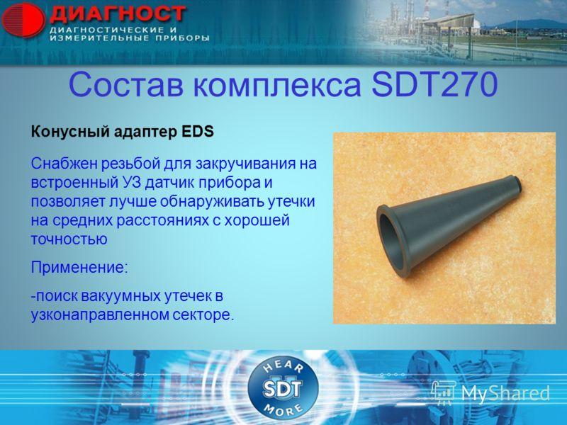 Состав комплекса SDT270 Конусный адаптер EDS Снабжен резьбой для закручивания на встроенный УЗ датчик прибора и позволяет лучше обнаруживать утечки на средних расстояниях с хорошей точностью Применение: -поиск вакуумных утечек в узконаправленном сект