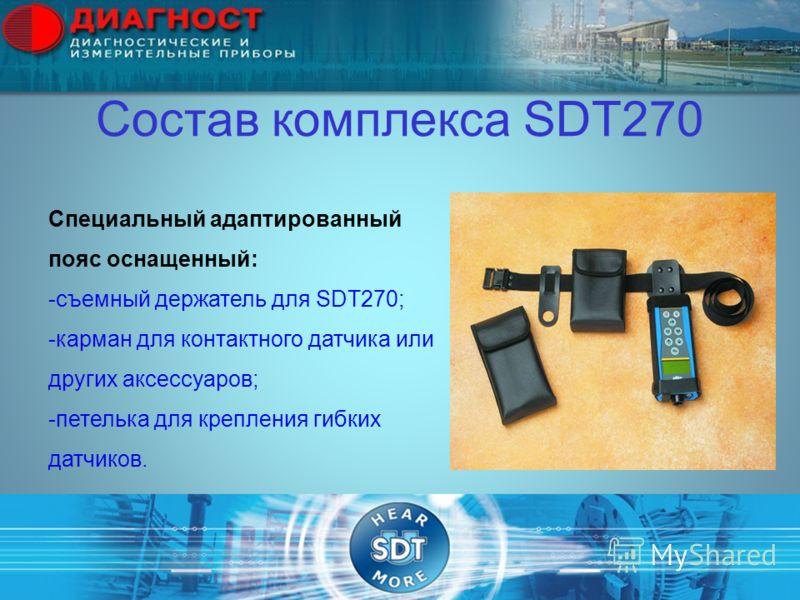 Состав комплекса SDT270 Специальный адаптированный пояс оснащенный: -съемный держатель для SDT270; -карман для контактного датчика или других аксессуаров; -петелька для крепления гибких датчиков.