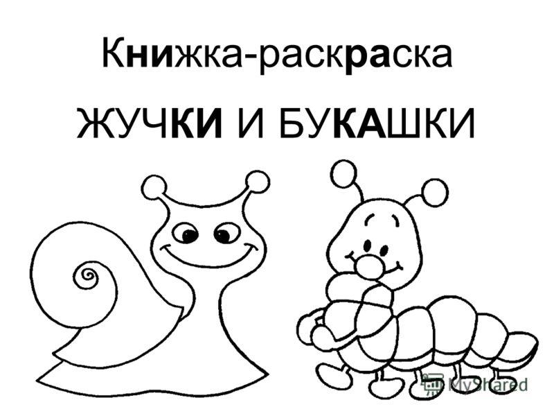 Книжка-раскраска ЖУЧКИ И БУКАШКИ