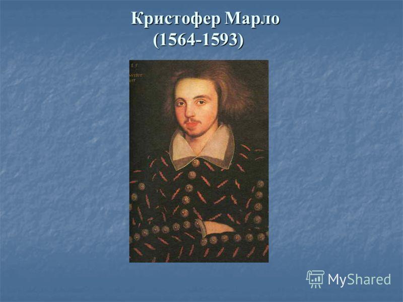 Кристофер Марло (1564-1593) Кристофер Марло (1564-1593)