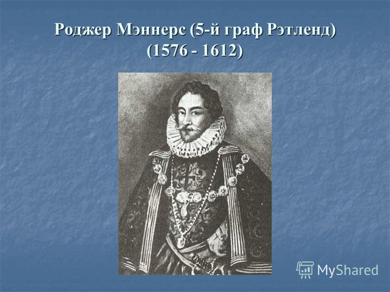 Роджер Мэннерс (5-й граф Рэтленд) (1576 - 1612)
