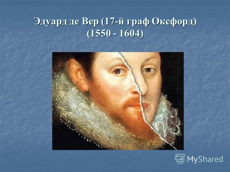 Эдуард де Вер (17-й граф Оксфорд) (1550 - 1604)