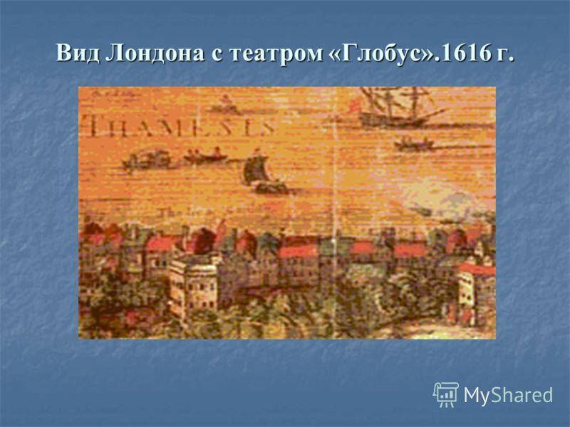 Вид Лондона с театром «Глобус».1616 г.