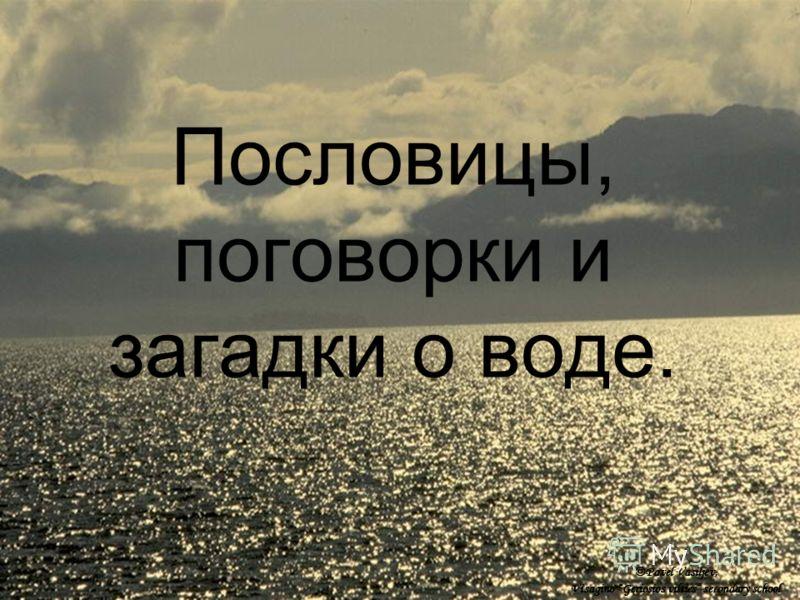 Пословицы, поговорки и загадки о воде. ©Pavel Vasiljev, Visagino Geriosios vilties secondary school