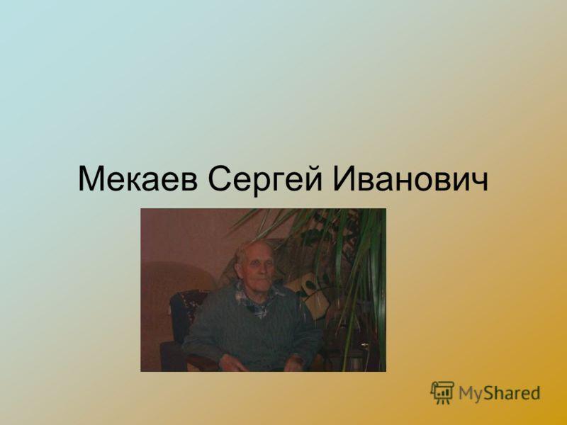 Мекаев Сергей Иванович