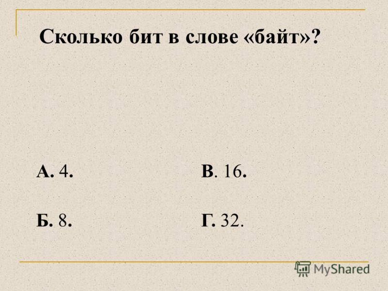 В какой системе счисления запись одного и того же десятичного числа будет самой короткой? А. В двоичной.В. В восьмеричной. Б. В пятеричной.Г. В шестеричной.