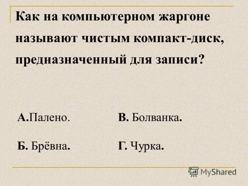 Каким русским глаголом пользуются при описании процесса переноса информации с одного носителя на другой? А. Сыпать.В. Качать. Б. Сливать.Г. Мотать