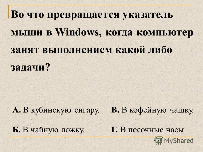 Какая «железнодорожная» программа есть в ОС Windows? А. Машинист.В. Стрелочник. Б. Обходчик.Г. Проводник.