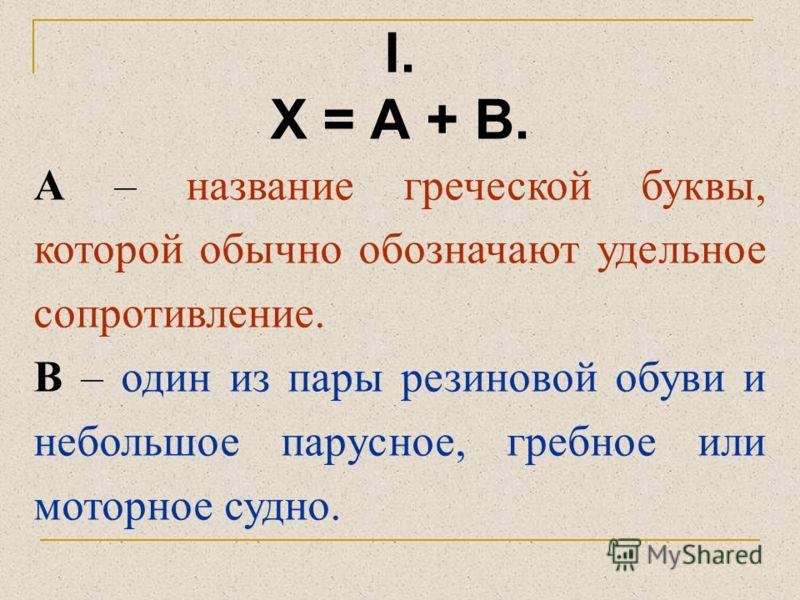 Решение уравнений Даны уравнения вида Х = А + В, в которых Х, А и В есть некоторое слово, а также определения терминов А, В. Расшифровав слова А и В и «сцепив» их, необходимо получить слово Х, связанное с компьютерами и информатикой.