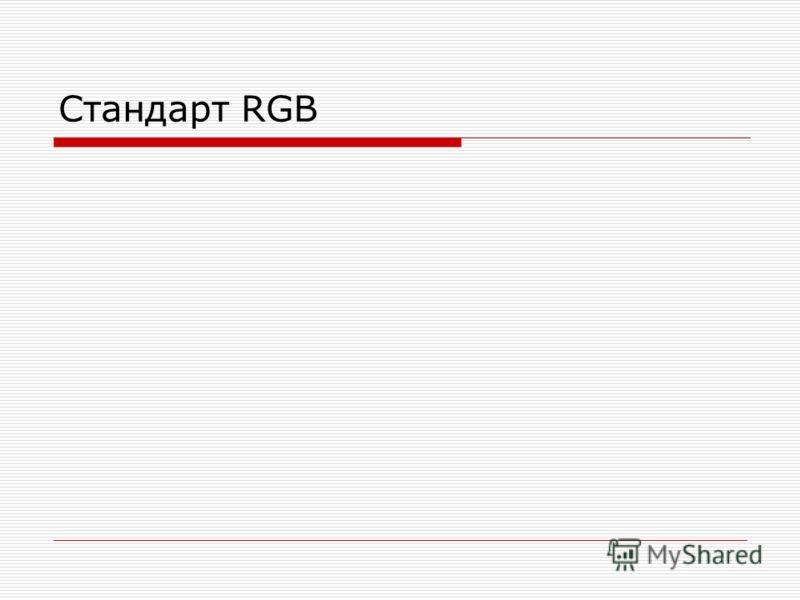 Стандарт RGB