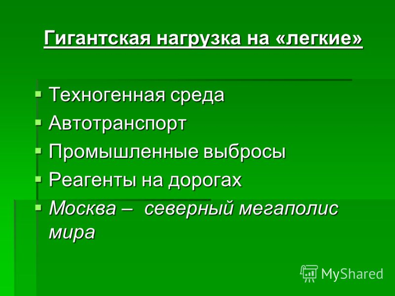 Гигантская нагрузка на «легкие» Гигантская нагрузка на «легкие» Техногенная среда Техногенная среда Автотранспорт Автотранспорт Промышленные выбросы Промышленные выбросы Реагенты на дорогах Реагенты на дорогах Москва – северный мегаполис мира Москва