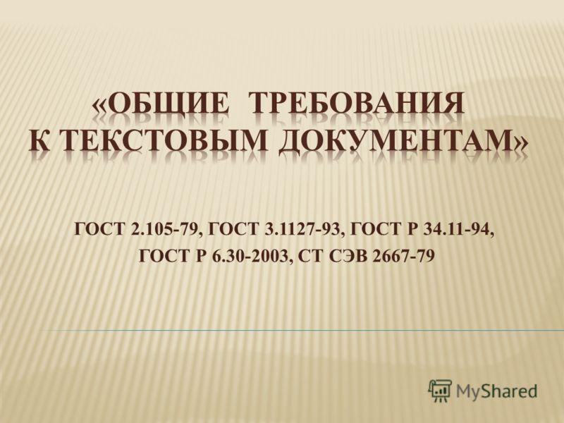 ГОСТ 2.105-79, ГОСТ 3.1127-93, ГОСТ Р 34.11-94, ГОСТ Р 6.30-2003, СТ СЭВ 2667-79