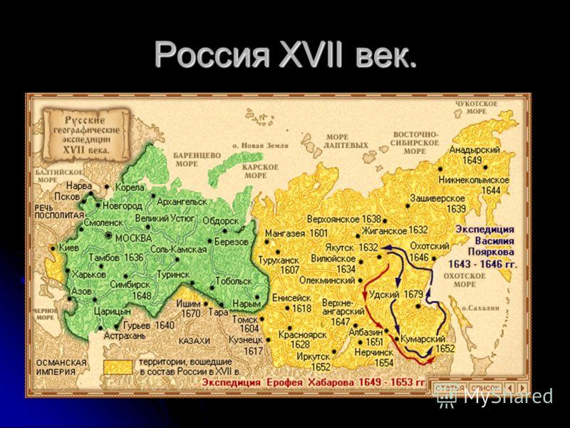 Россия XVII век.