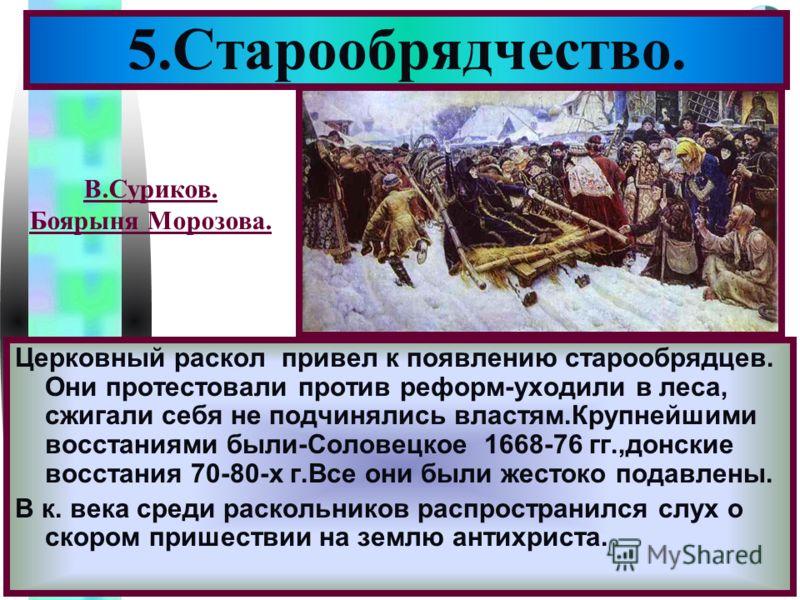 Меню Церковный раскол привел к появлению старообрядцев. Они протестовали против реформ-уходили в леса, сжигали себя не подчинялись властям.Крупнейшими восстаниями были-Соловецкое 1668-76 гг.,донские восстания 70-80-х г.Все они были жестоко подавлены.