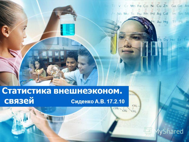 Статистика внешнеэконом. связей Сиденко А.В. 17.2.10