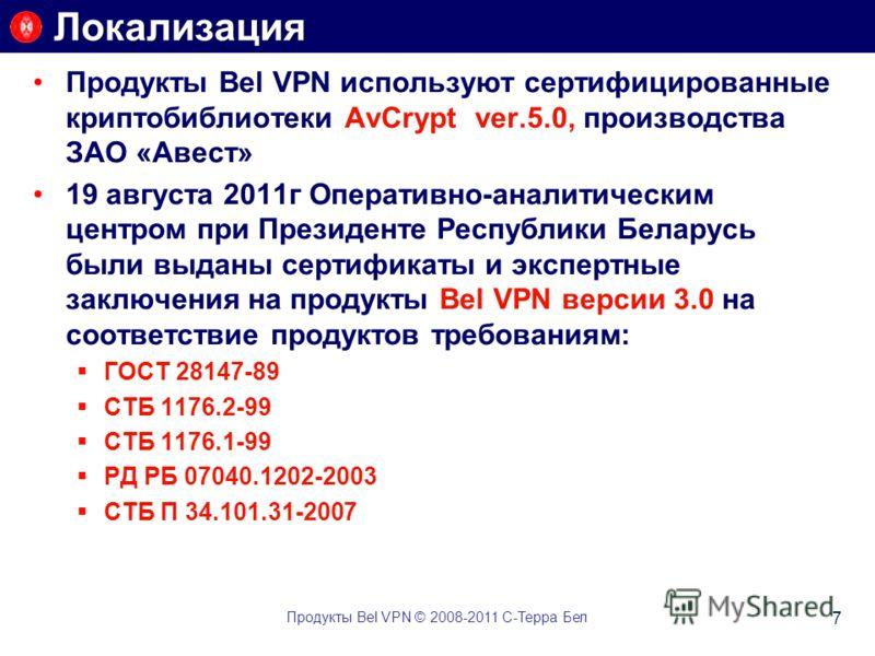 Локализация Продукты Bel VPN используют сертифицированные криптобиблиотеки AvCrypt ver.5.0, производства ЗАО «Авест» 19 августа 2011г Оперативно-аналитическим центром при Президенте Республики Беларусь были выданы сертификаты и экспертные заключения