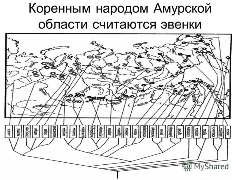 Коренным народом Амурской области считаются эвенки