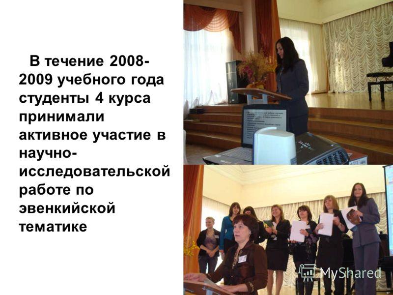 В течение 2008- 2009 учебного года студенты 4 курса принимали активное участие в научно- исследовательской работе по эвенкийской тематике