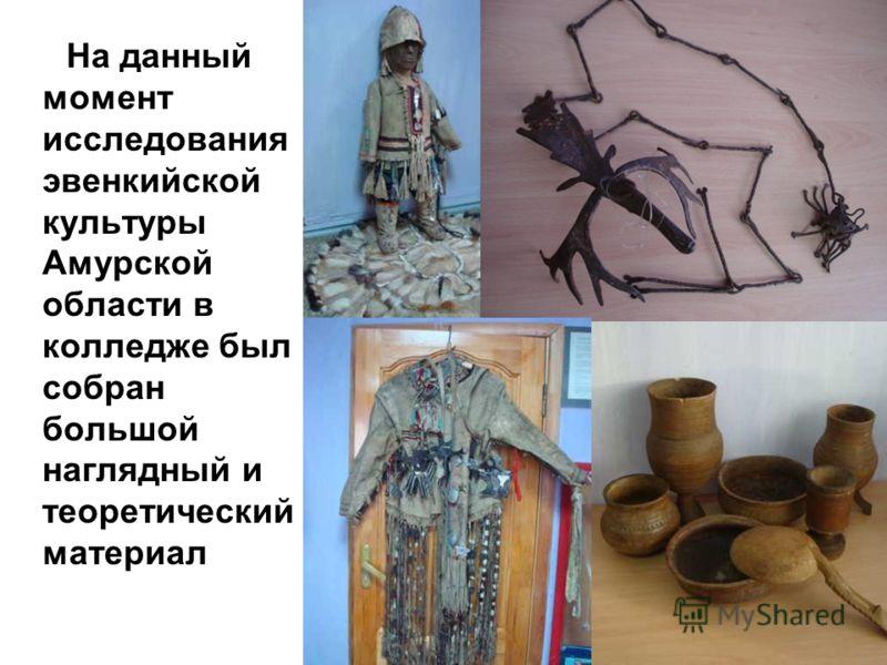На данный момент исследования эвенкийской культуры Амурской области в колледже был собран большой наглядный и теоретический материал