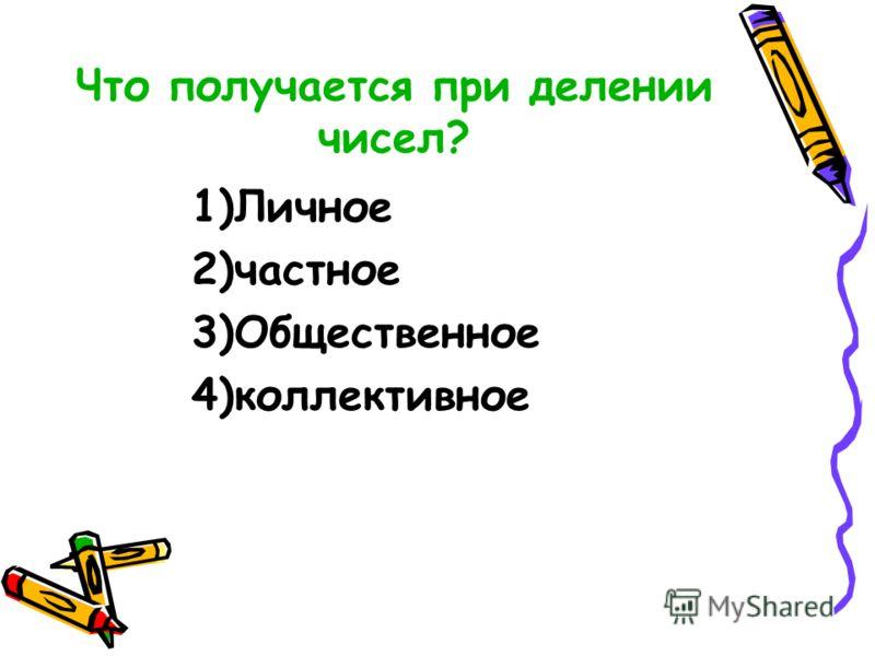 Какой результат арифметического действия является «сладким»? 1)Разность 2)сумма 3)Частное 4)остаток