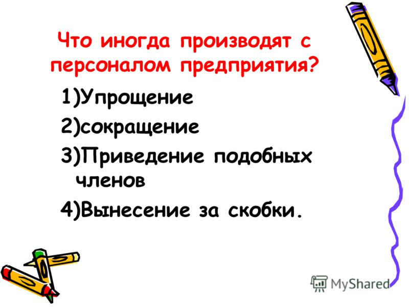 Что получается при делении чисел? 1)Личное 2)частное 3)Общественное 4)коллективное