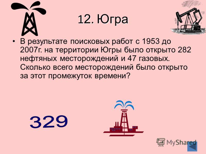 11. В мире растений Корень верблюжьей колючки, растущей в пустыне уходит на глубину 15 м. а корни инжира, который растет в южных районах России – в 8 раз глубже. Какова длина корня инжира.