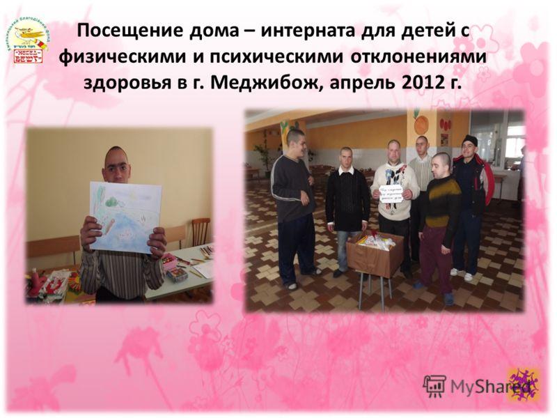 Посещение дома – интерната для детей с физическими и психическими отклонениями здоровья в г. Меджибож, апрель 2012 г.