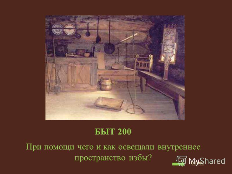 БЫТ 200 При помощи чего и как освещали внутреннее пространство избы? ответ
