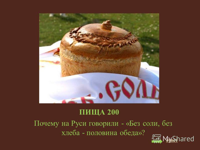 ПИЩА 200 Почему на Руси говорили - «Без соли, без хлеба - половина обеда»? ответ